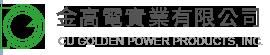 金高電實業有限公司